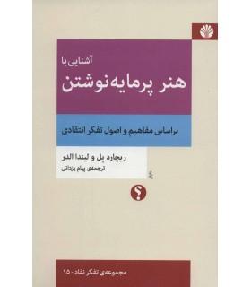 کتاب آشنایی با هنر پر مایه نوشتن براساس مفاهیم و اصول تفکر انتقادی