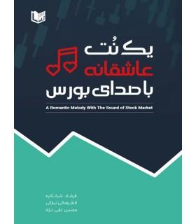 کتاب یک نت عاشقانه با صدای بورس