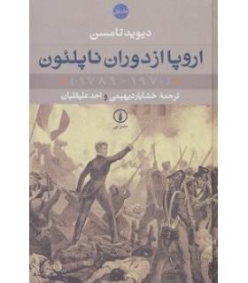 کتاب اروپا از دوران ناپلئون (1970-1789)،(2جلدی)