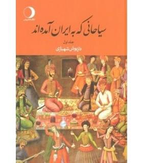 کتاب سیاحانی که به ایران آمده اند 2 جلدی