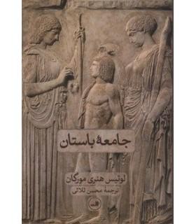 کتاب جامعه باستان