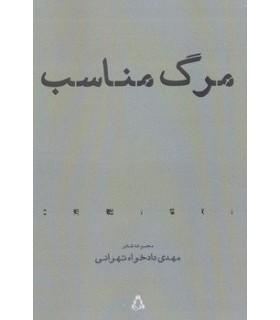 کتاب مرگ مناسب (مجموعه شعر)
