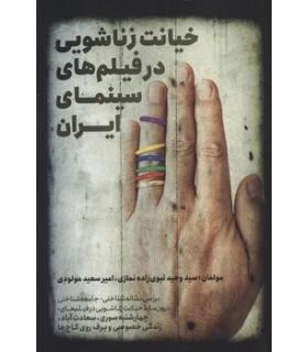 کتاب خیانت زناشویی در فیلم های سینمای ایران (بررسی نشانه شناختی-جامعه شناختی)