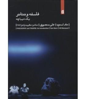 کتاب فلسفه و تئاتر 1 دیباچه تئاتر نظریه و اجرا 18