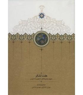 کتاب هفت لشکر طومار جامع نقالان از کیومرث تا بهمن