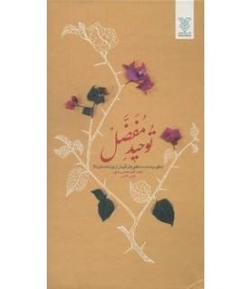 کتاب توحید مفضل نگاهی موحدانه به شگفتی های آفرینش از زبان امام صادق