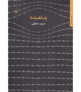 کتاب پناهنده مجموعه شعر