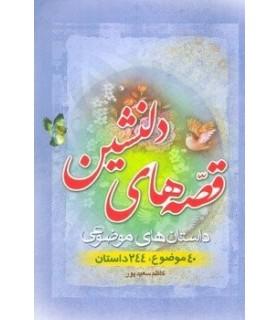 کتاب قصه های دلنشین داستان های موضوعی 40 موضوع 244 داستان