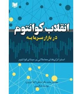 کتاب انقلاب کوانتوم در بازار سرمایه