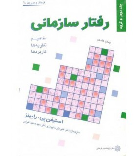کتاب رفتار سازمانی ویرایش 2007 جلد دوم
