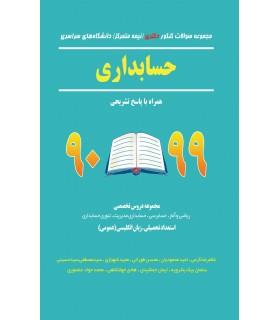 کتاب مجموعه سوالات کنکور نیمه متمرکز دانشگاه های سراسری حسابداری