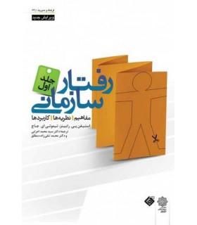 کتاب رفتار سازمانی ویرایش 2007 جلد اول