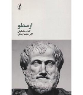 کتاب فیلسوفان بزرگ 2ارسطو