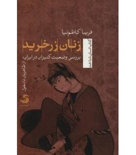 کتاب زنان زرخرید بررسی وضعیت کنیزان در ایران از طاهریان تا مغول
