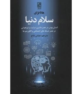کتاب سلام دنیا انسان بودن در عصر ماشین درایت و تیزهوشی در عصر شبکه های اجتماعی و الگوریتم ها