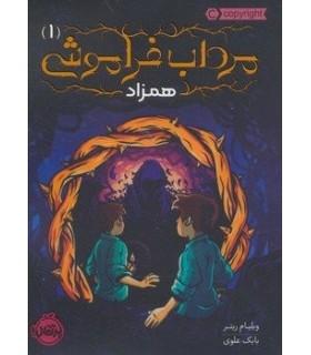 کتاب مرداب فراموشی 1 (همزاد)