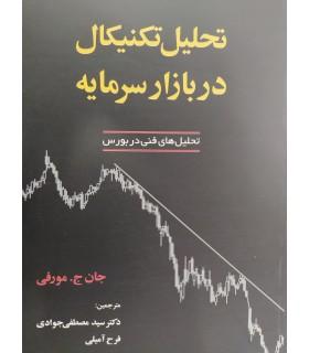 کتاب تحلیل تکنیکال در بازار سرمایه تحلیل های فنی در بورس