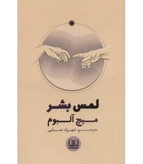 کتاب لمس بشر