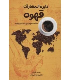 کتاب دایره المعارف قهوه اطلاعات مهم برای دوستداران قهوه