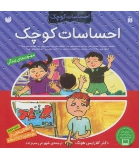 کتاب مجموعه احساسات کوچک