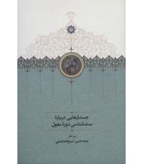 کتاب جستارهایی درباره سندشناسی دوره مغول
