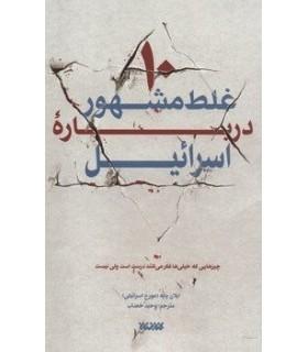 کتاب 10 غلط مشهور درباره اسرائیل