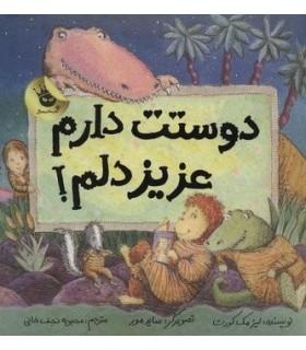 کتاب دوستت دارم عزیز دلم