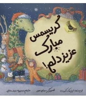 کتاب کریسمس مبارک عزیز دلم