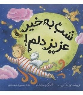 کتاب شب به خیر عزیز دلم