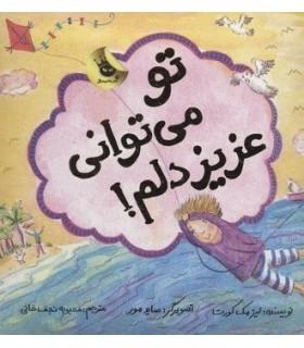 کتاب تو می توانی عزیز دلم