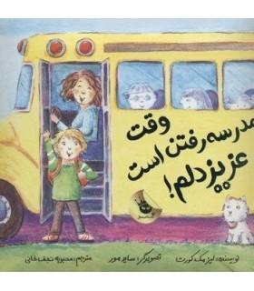 کتاب وقت مدرسه رفتن است عزیز دلم
