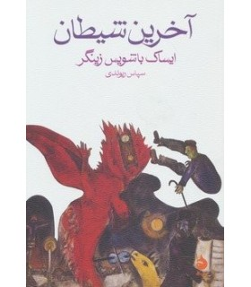 کتاب آخرین شیطان
