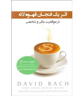 کتاب اثر یک فنجان قهوه لاته در موفقیت مالی و شخصی