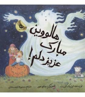 هالووین مبارک عزیز دلم