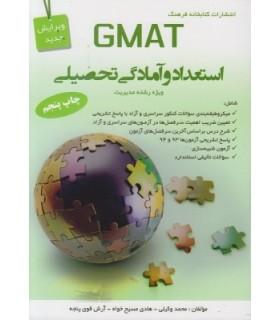 کتاب استعداد و آمادگی تحصیلی GMAT ویژه رشته مدیریت