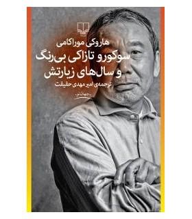 کتاب سوکورو تازاکی بیرنگ و سال های زیارتش