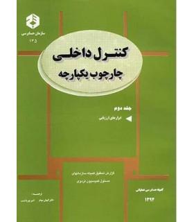 کتاب کنترل داخلی چارچوب یکپارچه