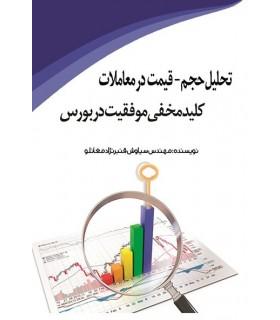 کتاب تحلیل حجم قیمت در معاملات کلید مخفی موفقیت در بورس