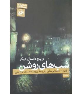کتاب شب های روشن و پنج داستان دیگر