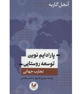 کتاب پارادایم نوین توسعه روستایی(تجارب جهانی)