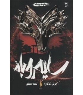 کتاب سایه روباه 1