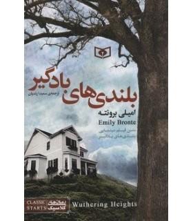 کتاب رمان های کلاسیک 49 (بلندی های بادگیر)