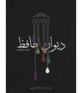کتاب دیوان حافظ همراه با فال نامه