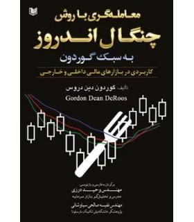 کتاب معامله گری با روش چنگال اندروز به سبک گوردون