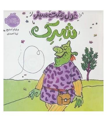 کتاب غول زشت سبز شرک