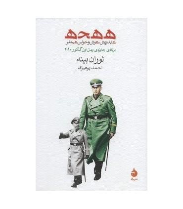 کتاب ه ه ح ه هایدریش هوش و حواس هیملر
