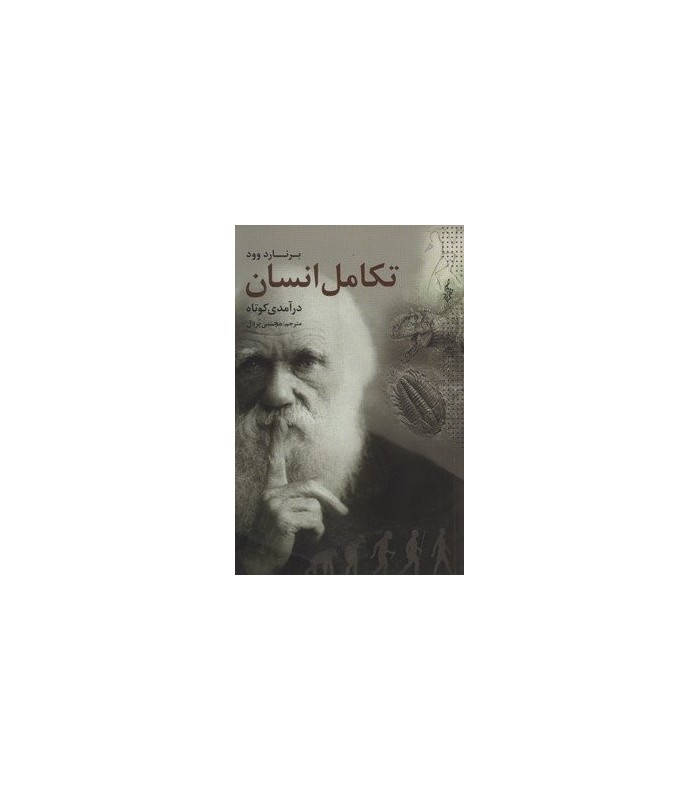 کتاب درآمدی کوتاه بر تکامل انسان
