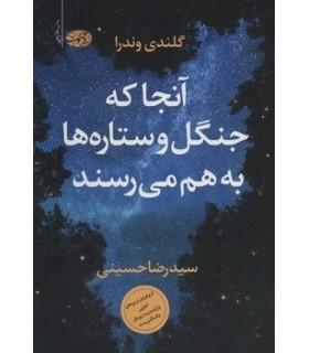 کتاب آنجا که جنگل و ستاره ها به هم می رسند