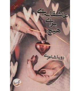 کتاب عاشقانه ای برای هیچ