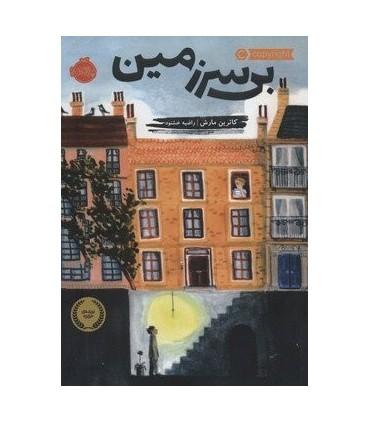 کتاب بی سرزمین